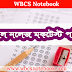 General Knowledge Mock Test Part - 10 in Bengali