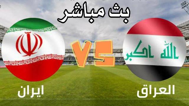 العراق وإيران بث مباشر موقع يلا شووت