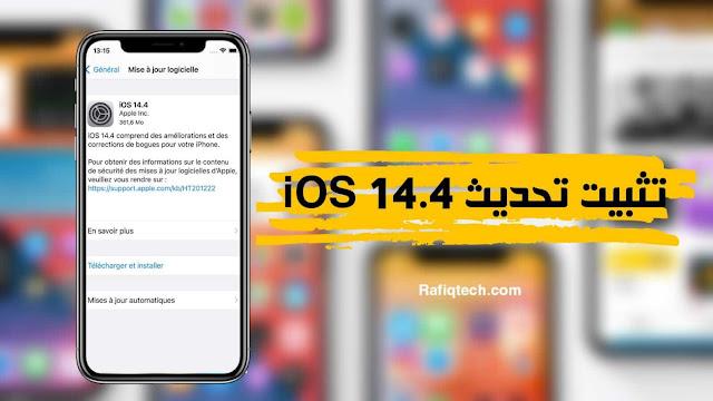 تحميل و تثبيت تحديث IOS 14.4 للأيفون و iPad OS 14.4 لجهاز أيباد (رسمي مستقر)
