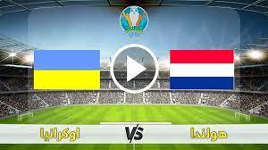 مشاهدة مباراة هولندا واوكرانيا بث مباشر بتاريخ 13-06-2021 يورو 2020