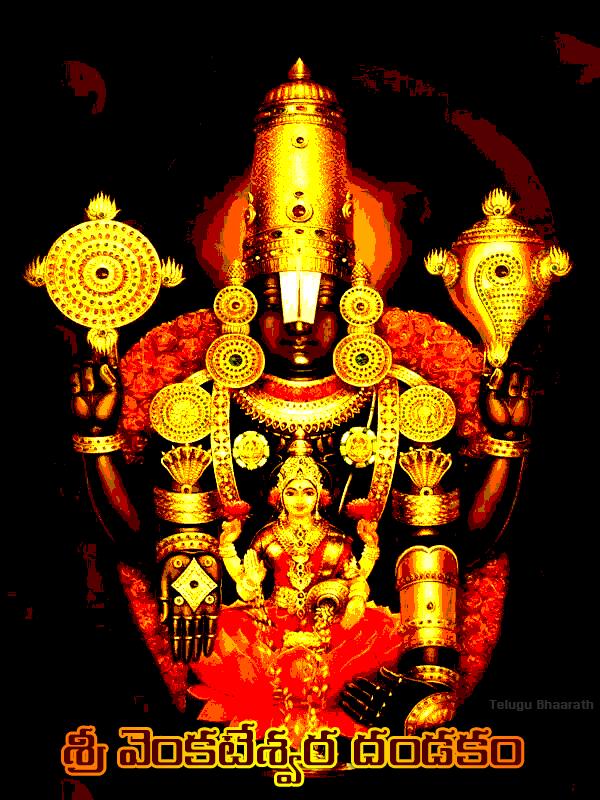 శ్రీ వెంకటేశ్వర దండకం - Srii Venkateswar Swamy Dandakam