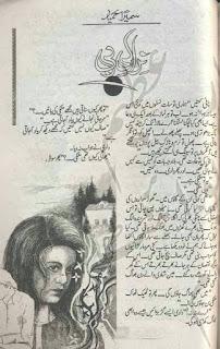 Nirali Bi by Sumaira Hameed