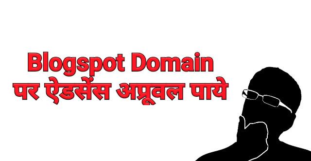 Blogspot Domain Par Google Adsense Approval Kaise Paye