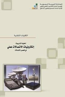 كتاب الكترونيات الاتصالات عملي  pdf