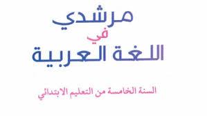 جذاذات مرشدي في اللغة العربية  الوحدة الثالثة الأسبوع الثالث المستوى الخامس ابتدائي