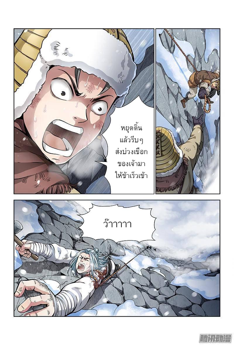 อ่านการ์ตูน Call Me God! 15 ภาพที่ 2