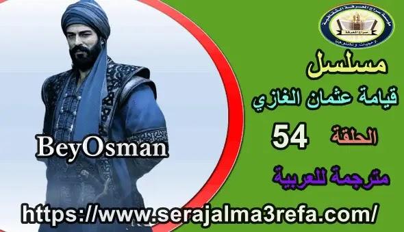 (قيامة عثمان)مسلسل المؤسس عثمان الحلقة 54