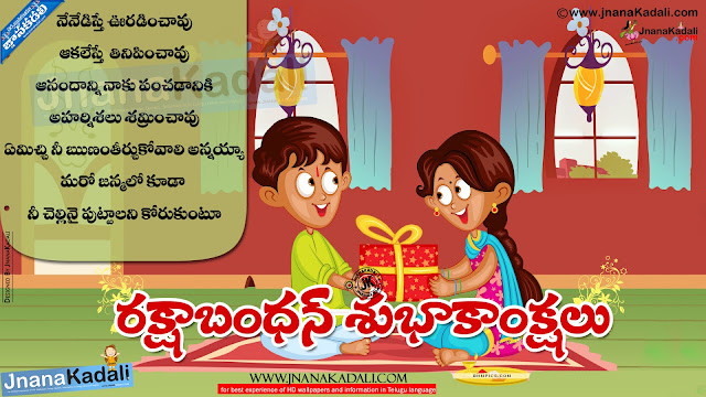 rakshabandhan messages in telugu, rakshabandhan wallpapers, happy rakshabandhan quotes in telugu