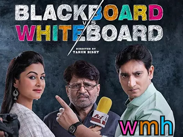 blackboard vs whiteboard movie review in hindi