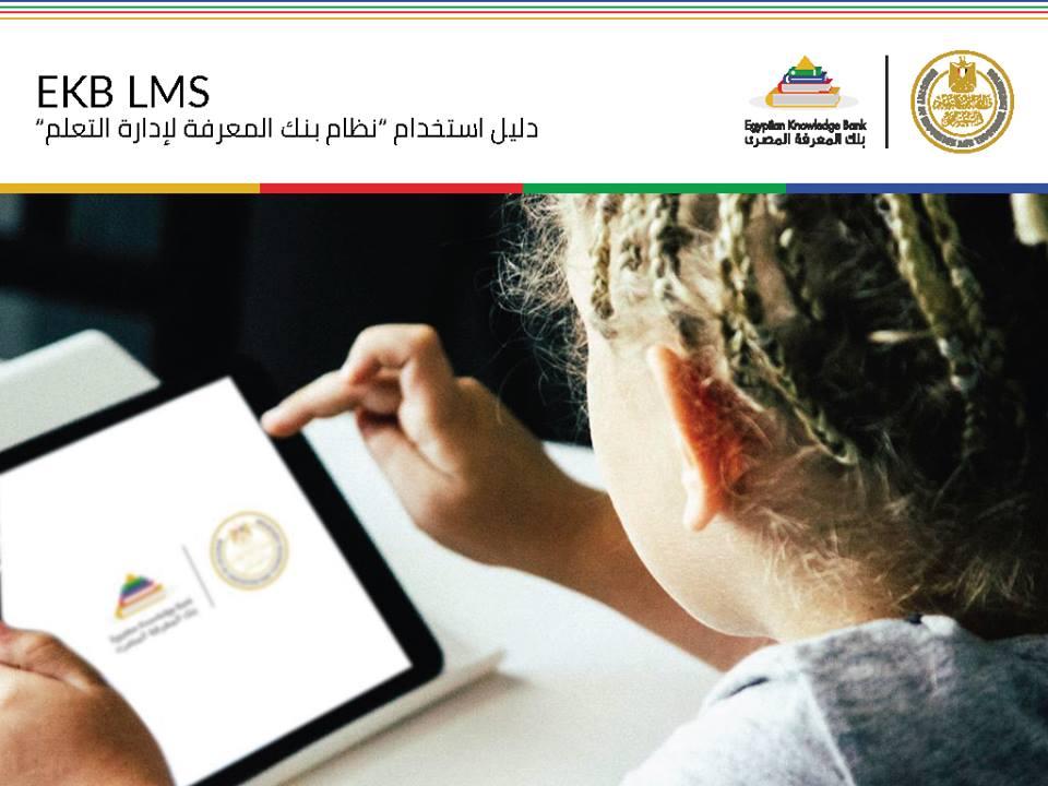 دليل استخدام بنك المعرفة المصري لطلاب الصف الأول الثانوي وكيف يحقق الطالب اكبر استفادة منه ؟ 1