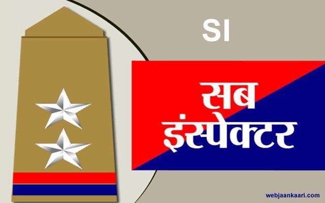 SI- India State Police Baij Dekhkr Rank Ki Pahechan Kaise Kare