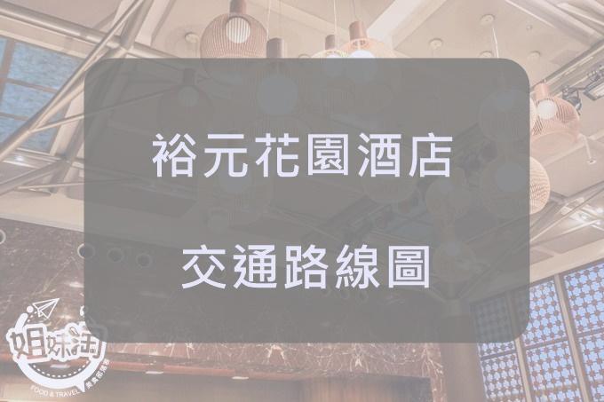 裕元花園酒店交通路線-台中住宿推薦