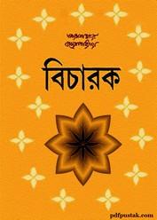 Bicharak by Tarashankar Bandyopadhyay Bangla Noval pdf
