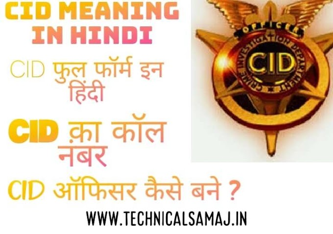 CID फुल फॉर्म इन हिंदी | CID meaning in hindi