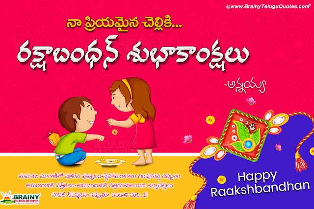 happy rakshabandhan messages Greetings, happy rakshabandhan quotes wallpapers, Sravana Purnima Greetings in Telugu