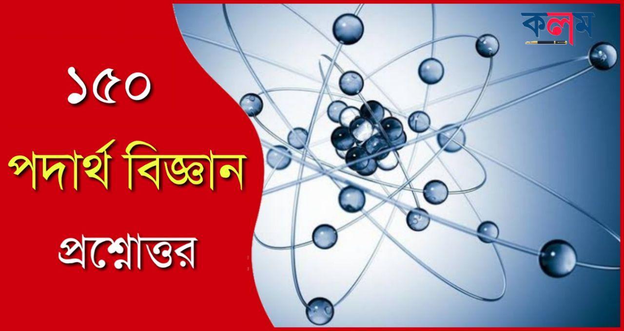 Physics : 150 Physics Questions and Answers PDF in Bengali for All Competitive Exam - পদার্থ বিজ্ঞান প্রশ্ন ও উত্তর