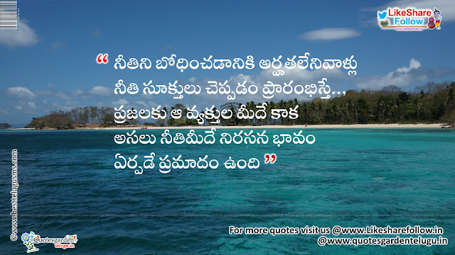 Inspirational thoughts in telugu