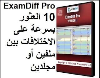 ExamDiff Pro 10 العثور بسرعة على الاختلافات بين ملفين أو مجلدين