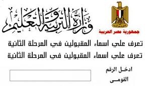 اسماء المقبولين في المرحلة الثانيه في مسابقه التربيه والتعليم في مصر