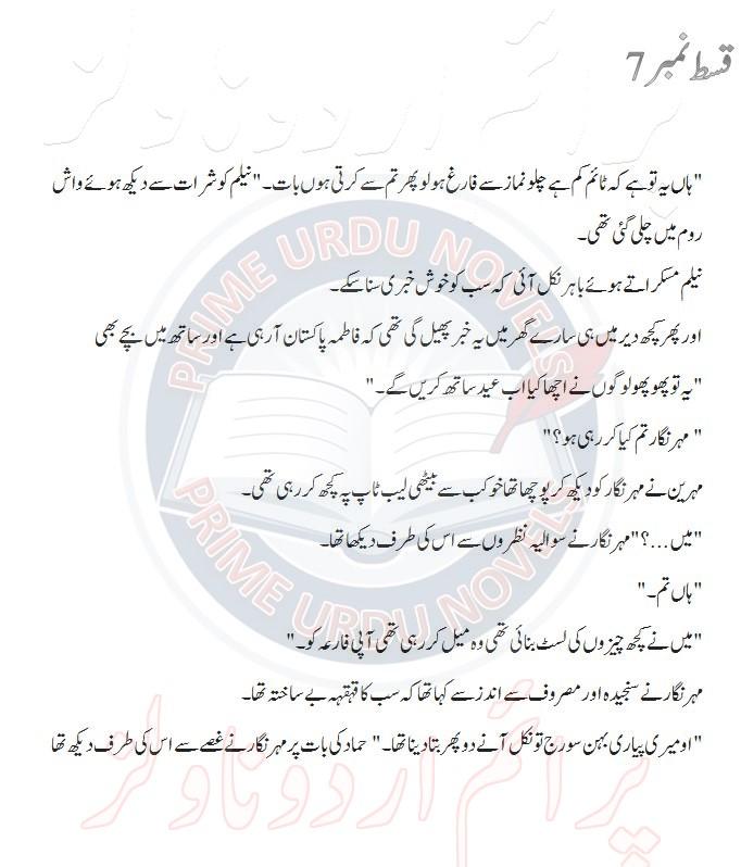 Koi Puchamera Dil Seee Download: Koi Na Aisa Ishq Kare Episode 7 Novel By Shazmin Mehdi