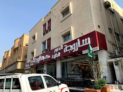 مطعم ساروجة السليمانية الرياض | المنيو ورقم الهاتف والعنوان