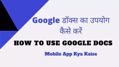How to use google docs Hindi