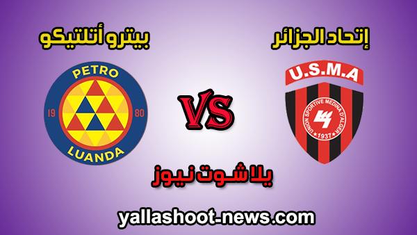 مشاهدة مباراة إتحاد الجزائر وبيترو أتلتيكو بث مباشر اليوم 1-2-2020 يلا شوت دوري أبطال أفريقيا