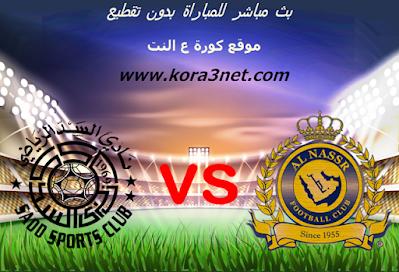 موعد مباراة النصر السعودى والسد القطرى اليوم 21-09-2020 دورى ابطال اسيا