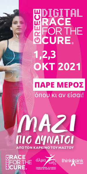 Greece Race for the Cure® 2021: ΕΝΑΣ ΑΓΩΝΑΣ ΑΛΜΑ ΖΩΗΣ
