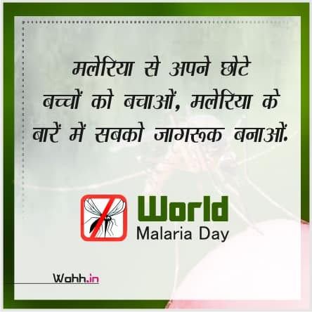Malaria Day Quotes