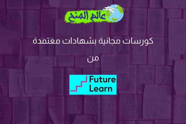 كورسات مجانية بشهادات معتمدة من Future learn