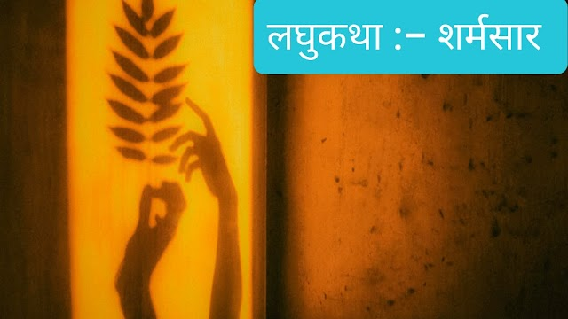हिन्दी लघुकथा :- शर्मसार best inspirational story in hindi
