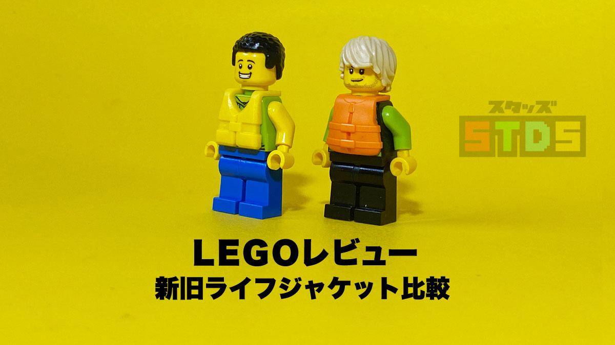 LEGOレビュー:新旧ライフジャケット比較:新型は完成度アップ