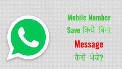WhatsApp: How to send a message to a number without saving the contact, whtasapp shortcut message, siri shortcut send whatsapp message, whatsapp shortcut iphone.