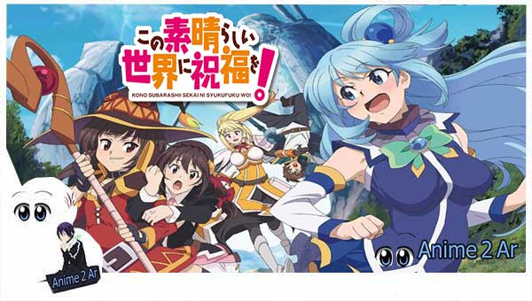 جميع حلقات انمي Kono Subarashii Sekai مترجم بجودة عالية