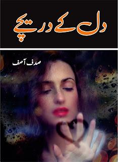Dil ke dareechay by Sadaf Asif Part 1 Online Reading