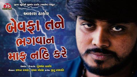 Gujarati Song, New Song, aakash thakor 2019, aakash thakor aakash thakor jiv hatheli, akash thakor new song, akash thakor new song 2019,