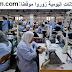 تشغيل 60 عامل وعاملة على آلات الخياطة بمدينة سلا