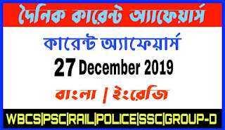 Daily Current Affairs In Bengali and English 27th December 2019 | for All Competitive Exams