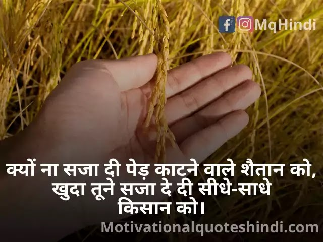 Motivational Quotes For Farmers In Hindi