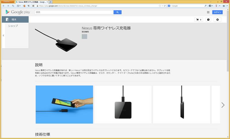 Nexus 専用ワイヤレス充電器 日本でも近日発売