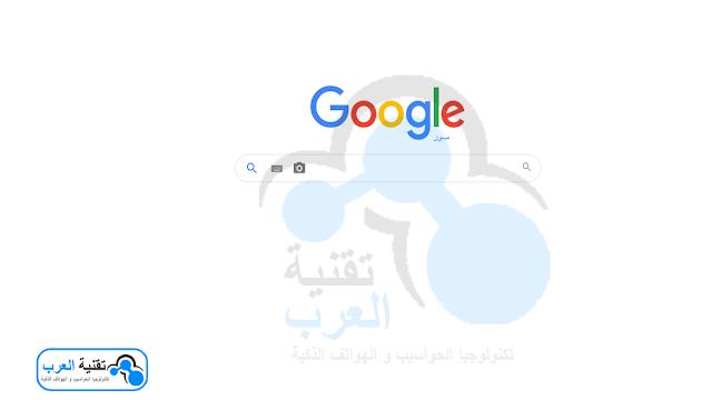 كيفية البحث بصورة الواجهه الرئيسية لجوجل بحث