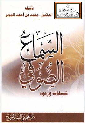 تحميل وقراءة كتاب السماع الصوفي - شبهات وردود المؤلف محمد بن أحمد الجوير
