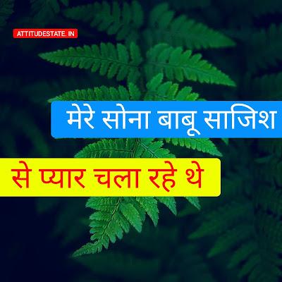 sad status in hindi for life partner dp