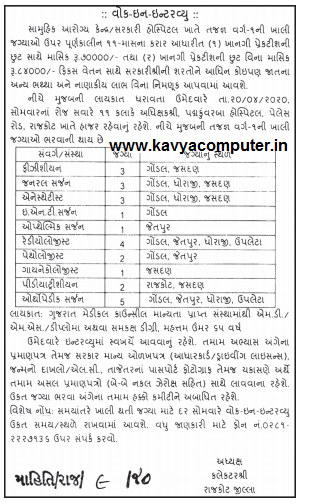Government Hospital, Rajkot District Recruitment For Specialist Posts 2020