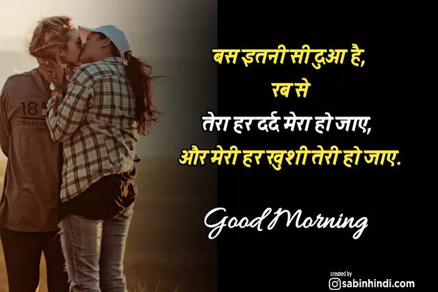 85+गुड मॉर्निंग लव शायरी हिंदी/Good Morning Love Shayari In Hindi /Good Morning Love sms In Hindi(2021)