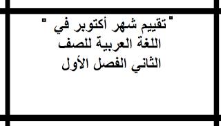 تقييم شهر أكتوبر في اللغة العربية للصف الثاني الفصل الأول