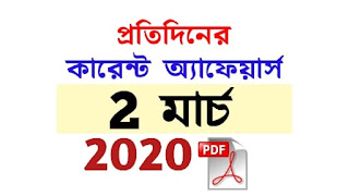 2nd March Current Affairs in Bengali pdf