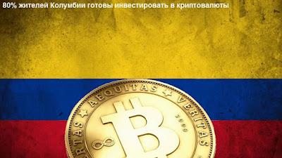 80% жителей Колумбии готовы инвестировать в криптовалюты