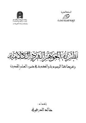 نظرية الجوهر الفرد الكلامية وتفريعاتها الوجودية والعقدية في ضوء العلم الحديث - خالد الدرفوفي